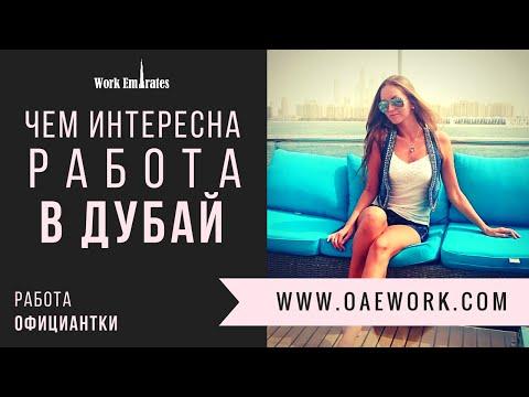 Мария c Санкт-Петербурга, работа в Дубай, отзыв Work Emirates