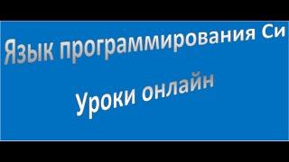C (Си): язык программирования Си,  Директива pragma,  урок 42!