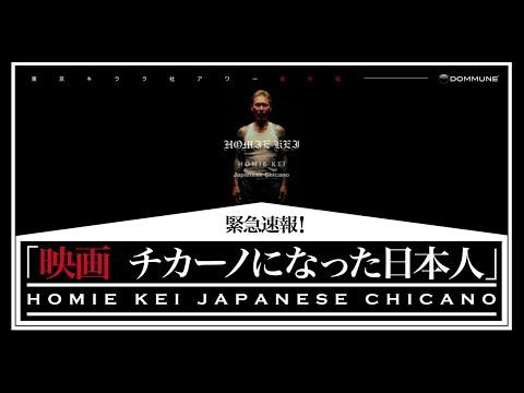 DOMMUNE「映画 HOMIE KEI~チカーノになった日本人~」緊急速報!
