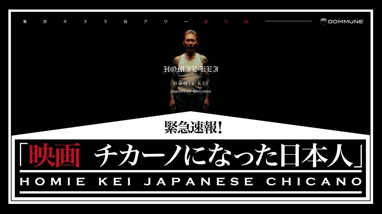 チカーノ kei 組