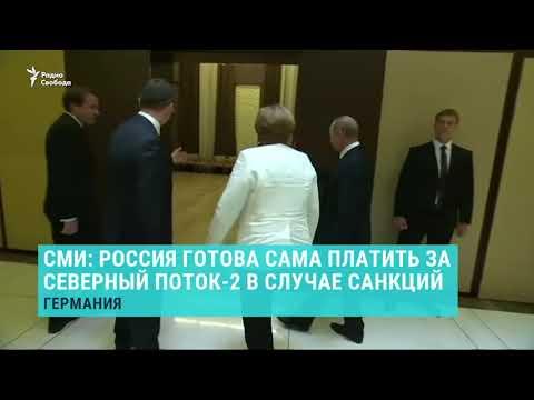"""Россия готова сама профинансировать """"Северный поток 2"""""""