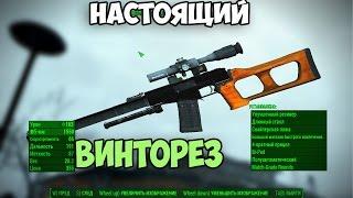 Fallout4 ВИНТОРЕЗ 2.0 МОД
