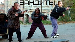 """Фильм ,,со смыслом,, """"Бандиты"""" ├ Великий Кинематограф"""