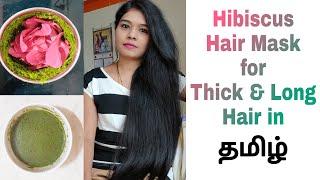DIY Hibiscus ச ம பர த த Hair mask Repairs Damaged Hair Silky Smooth Hair VINI S HAIR CARE