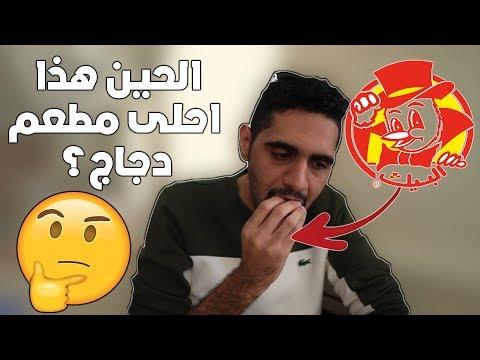 بحريني يجرب البيك لأول مرة في حياته  😖💔🔥