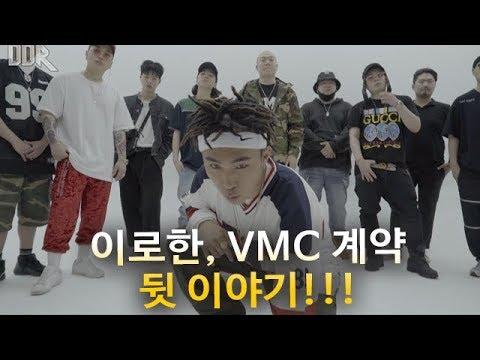 [띵고라이브] 미성년자 이로한! VMC 입단 뒷이야기 공식 인터뷰
