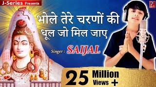 बाबा तेरे चरणों की -Baba tere charno ki Bhole Tere Charno Ki | Singer - Saijal  सैजल