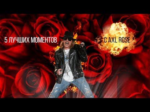 5 лучших моментов с Axl Rose 🤘🏻 /// 5 best moment with Axl Rose 🔥