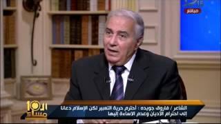 فاروق جويدة: اليهود طلبوا من السادات حذف الآيات التي تسيء لهم في القرآن