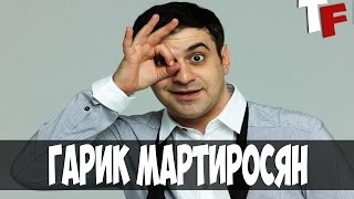 СКОЛЬКО ЗАРАБАТЫВАЕТ ГАРИК МАРТИРОСЯН