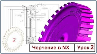 Черчение в NX. Урок 2. (Размеры. Допуски.)