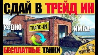 БЕСПЛАТНЫЕ ПРЕМ ТАНКИ В Trade in! ОБМЕНЯЙ НА ИМБУ в World of Tanks!