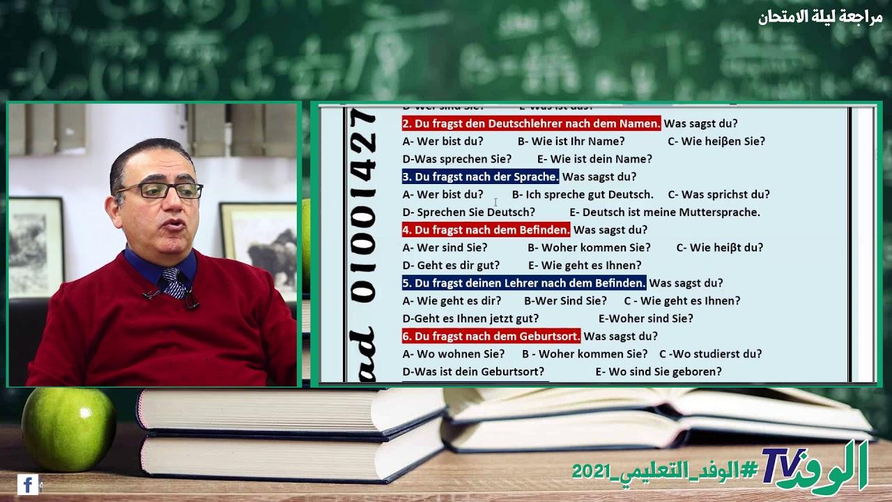 مراجعة ليلة الامتحان في مادة اللغة الالمانية- 1 ثانوي- ترم أول 2021  - نشر قبل 22 ساعة