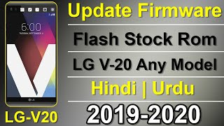 how to flash official stock Rom/Firmware on LG-V20 any Model 2019-2020 (Guide) in Hindi|Urdu