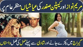 Maryam Nawaz and Captain Safdar Love and Marriage Story in Urdu/Hindi-Shan Ali TV