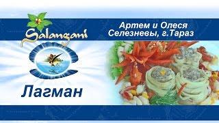 Рецепт «Salanagni Лагман» (RUS)