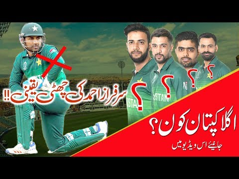 Who Will Be Next Captain Of Pakistan ODI Team | ICC World Cup 2019 |