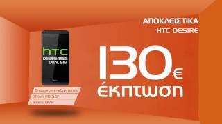 Αποκλειστικά στα Public!! Smartphone HTC Desire 816G με 130€ ΕΚΠΤΩΣΗ και σε 24 ΑΤΟΚΕΣ ΔΟΣΕΙΣ!