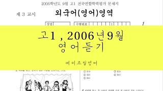 [고1] 2006년 9월 고1 모의고사 영어듣기 + 정…