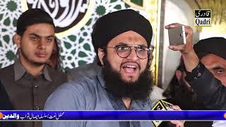 Namos-e-Risalat k pehredar rahy gay by Hafiz tahir qadri
