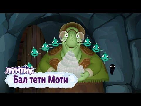 Бал тети Моти