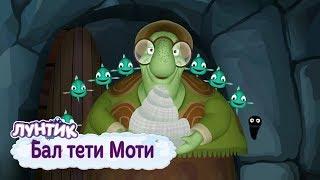 Бал тети Моти 🐢 Лунтик 🐟 Сборник мультфильмов 2019