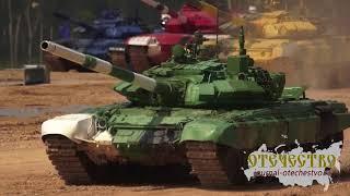 Танковый Биатлон. Армейские Игры 2018. Первый заезд. Китай, Казахстан, Кувейт, Уганда
