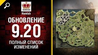 Обновление 9.20 - Полный список изменений - Будь готов! - от Homish [World of Tanks]