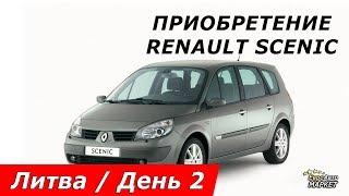 Приобретение RENAULT SCENIC / Литва - День 2