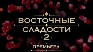 Восточные сладости-2 - Премьера на Интере с понедельника в 20:30