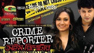 Crime Reporter   Drama   Mahfuz Ahmed   Bindu