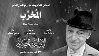 المسرح العالمي: المخرب (The Wrecker) للكاتب Saul Bellow