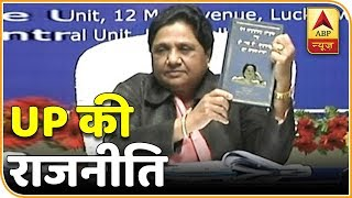 On Her 63rd Birthday, Mayawati Eyeing On PM Post | ABP News