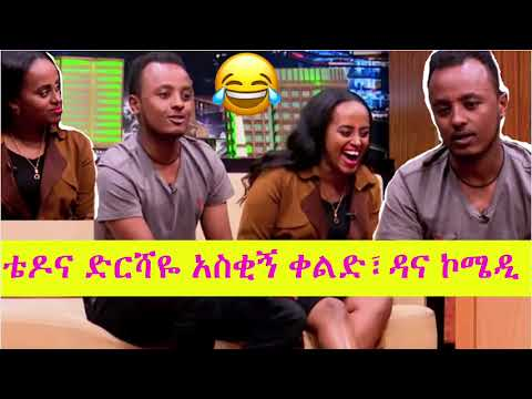 ቴዶና ድርሻዬ አስቂኝ ቀልድ፣ዳና ኮሜዲ: Tedo and  Dersu FUNNY Ethiopian comedy