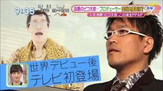【PPAP】 古坂大魔王が語るピコ太郎の正体と私生活とは PPAPとは、以下...
