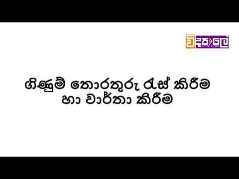 ගිණුම්කරණ කාර්යයන් [Sri Lanka A/L Accounting lessons in Sinhala]
