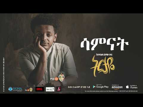 Esubalew Yetayew(የሺ) - Samenat(ሳምናት) - New Ethiopian Music 2017[ Official Audio ]