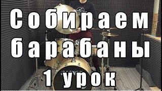Обучение игре на барабанах: Собираем барабанную установку