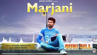 MARJANI (Full Song) | GURI GILL | LATEST PUNJABI SONGS 2018 | AMAR AUDIO