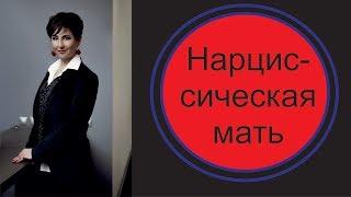 Смотреть видео Нарциссическая мать. Сапоги и Москва. онлайн
