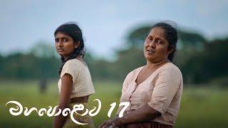 Mahapolowa | Episode 17 - (2021-02-14) | ITN
