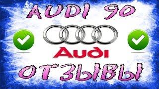 Отзывы о Audi 90 (1987 - 1991).