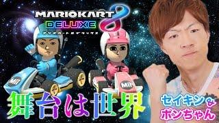 【マリオカート8 デラックス】世界の舞台で優勝したい!【セイキンゲームズ / セイキン&ポンちゃん】