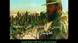 تعامل نبيل من القوات السعودية لأسرى تطهير الخفجي العراقيين - 1991
