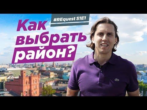#REQuest S1E1. Как выбрать район?   VDT