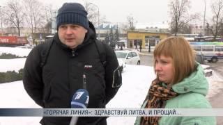 «Горячая линия»: Здравствуй Литва, и прощай…