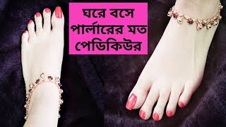 পা ফর্সাকারী পেডিকিউর।Feet whitening pedicure at home in Bangla.Remove sun tan and whiten your skin
