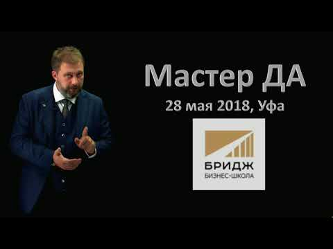Мастер ДА - тренинг Бориса Жалило 28 мая в Уфе - Бизнес-Школа Бридж