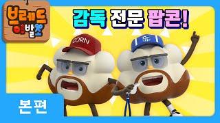 브레드이발소2   감독 전문 팝콘!   애니메이션/만화…
