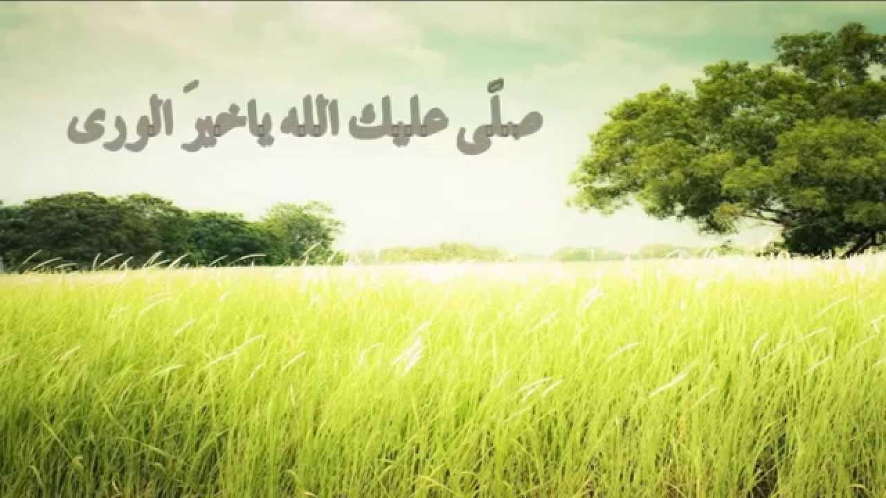 تحميل صلى الله عليك ياخير الورى mp3
